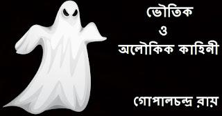 Bhoutik O Aloukik Kahini By Gopal Chandra Roy PDF