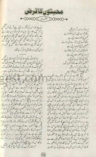 Mohabbaton Ka Qarz by Mubashara Naz Online Reading