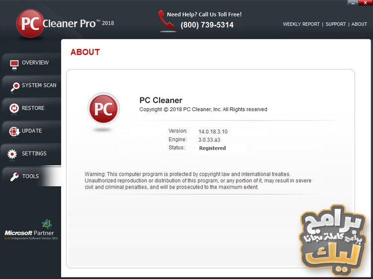 تحميل برنامج Pc Cleaner Pro 2018 للكمبيوتر كامل مجانا