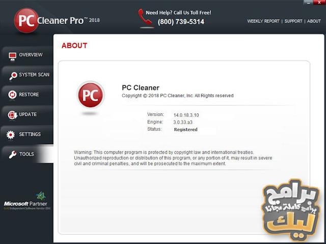 تحميل برنامج pc cleaner كامل