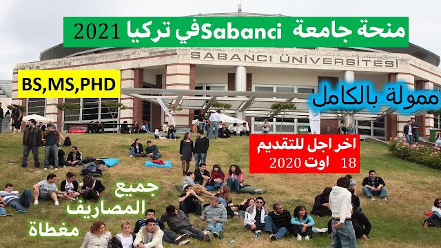 منحة جامعة Sabanci