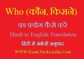 """Who """"कौन"""" का सही प्रयोग इंग्लिश में कब, कहां, कैसे करें"""