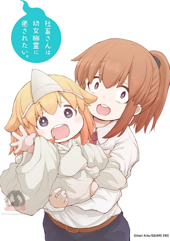 Shachiku-san wa Youjo Yuurei ni Iyasaretai.