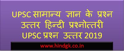 UPSC सामान्य ज्ञान