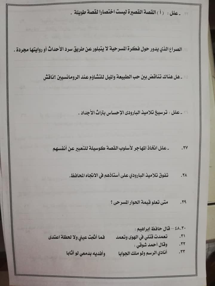 ٥٥ سؤال فى الأدب لطلاب الثانوية العامة ٢٠١٩ أ/ محمد العفيفي 5