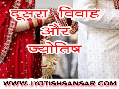 dusra vivah ke liye jyotish upay
