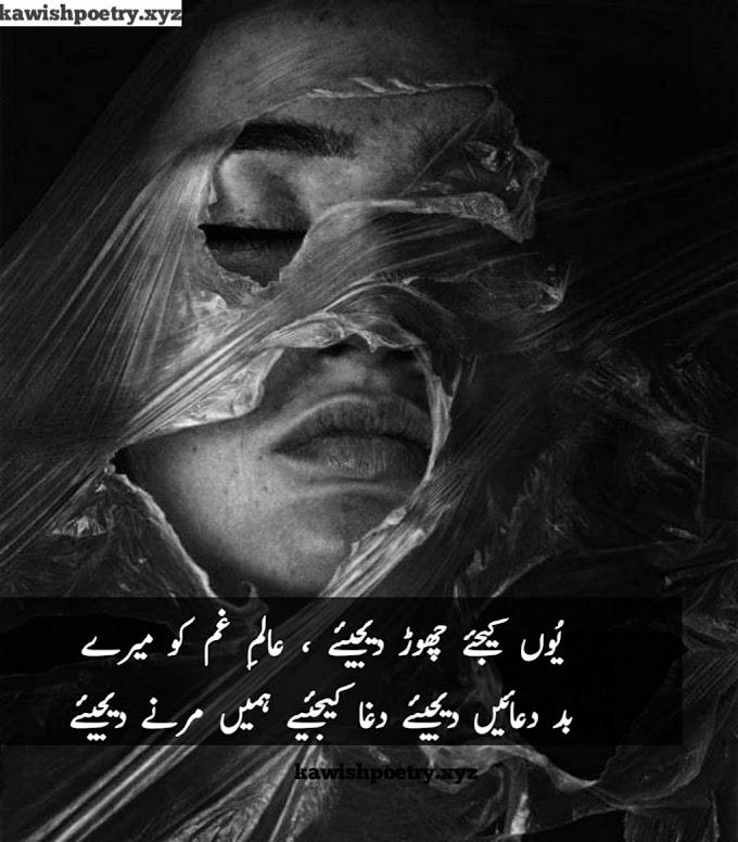 Sad Poetry In Urdu 2 Lines Sms