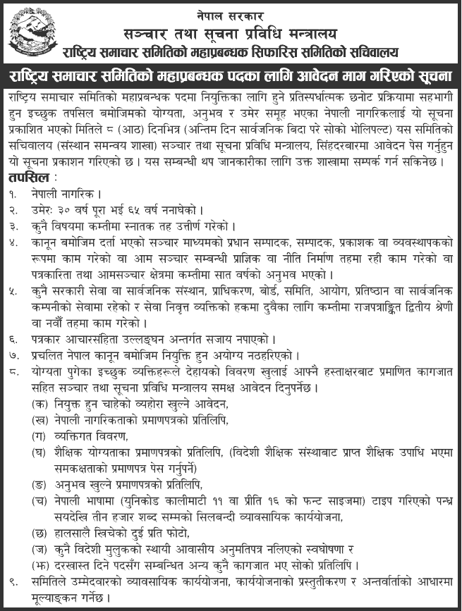 Rastriya Samachar Samiti (RSS) Job Vacancy for General Manager (GM)