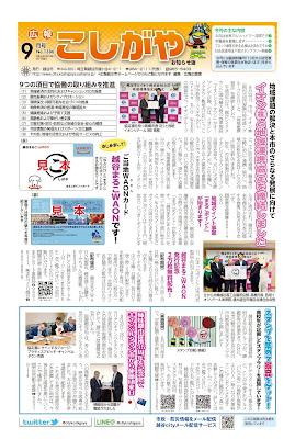 広報こしがやお知らせ版 令和元年9月