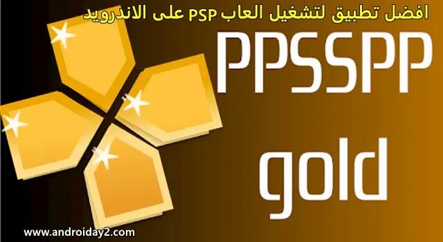 تحميل برنامج PPSSPP gold من ميديا فاير