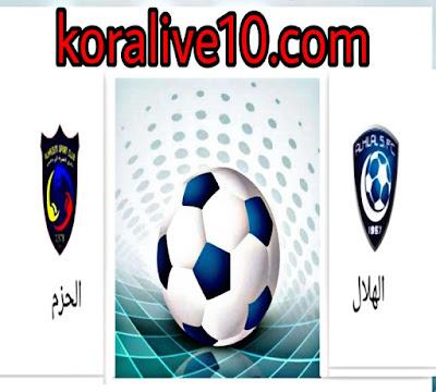 موعد مباراة الحزم والهلال في دوري كأس الأمير محمد بن سلمان للمحترفين