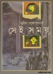 Sei Samay by Sunil Gangapadhyay pdf