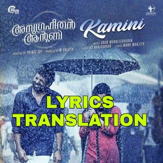 Kamini Lyrics in English | With Translation | - Anugraheethan Antony