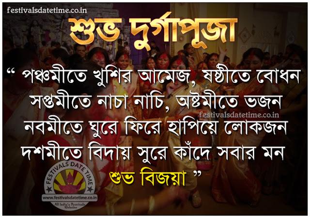 Durga Puja SMS Status, Durga Pooja SMS Photos, Durga Puja Bengali SMS Images Free Download, Free Durga Puja SMS Wallpaper