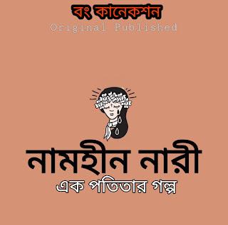 Bengali Story - নামহীন নারী , এক পতিতার গল্প