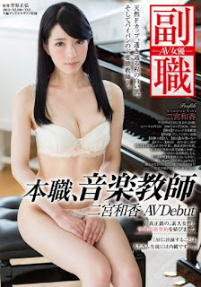 SDSI-014 Professional, Waka Music Teacher Ninomiya AV Debut