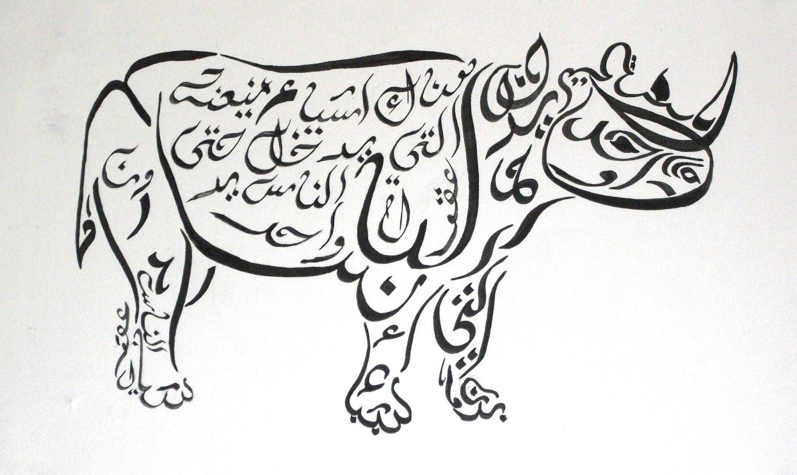 Hidup Harus Bermakna Kaligrafi Arab Bismillah Bentuk Hewan