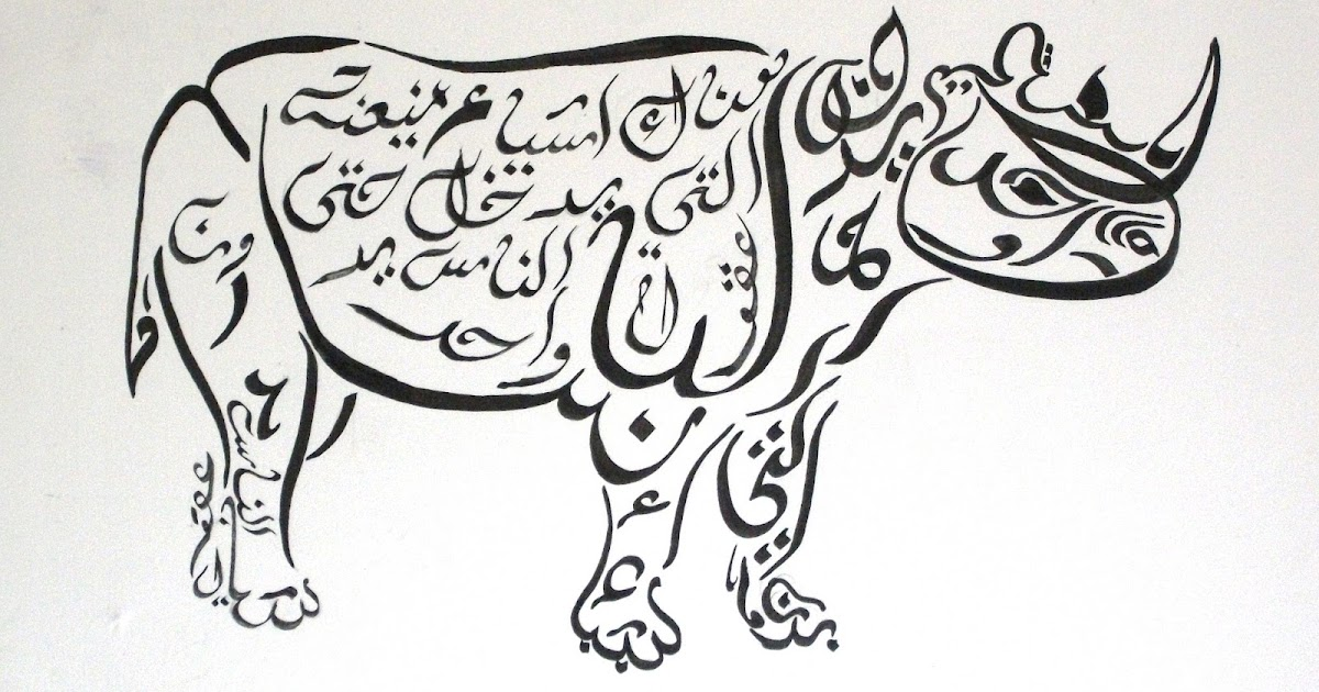 Gambar Kaligrafi Arab Hewan Cikimm Com