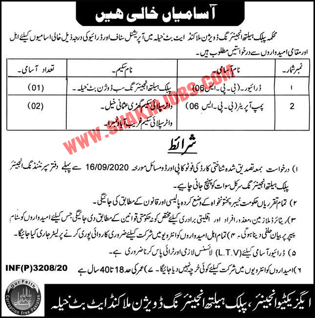 Jobs in Public Health Engineering Division Jobs September 2020