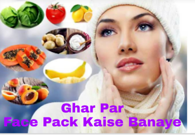 Ghar par face pack
