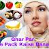 Face Pack Kaise Banaye Ghar Par