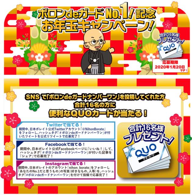 日本ボレイトお客様満足度第1位記念お年玉キャンペーン