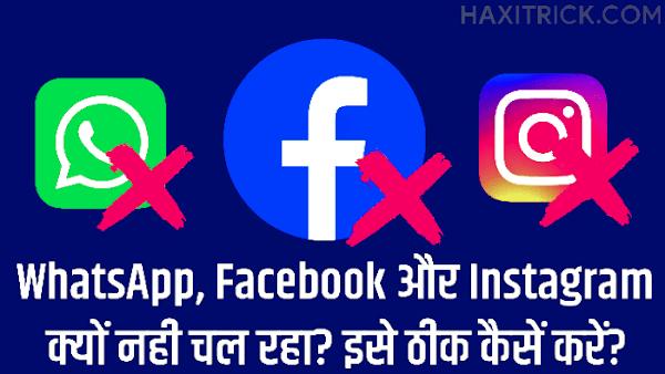 WhatsApp, FB, Insta kyu nhi chal rha Server Down