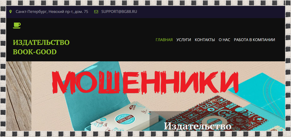 Издательство BOOK-GOOD bg88.ru – отзывы, лохотрон!
