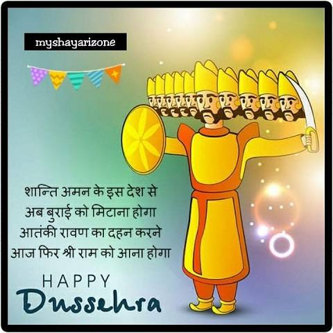 Happy Dussehra Shayari SMS Image Whatsapp Status in Hindi