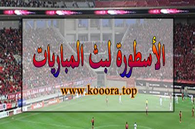 الاسطورة بث مباشر مباريات اليوم livehd7 كووورة اليوم