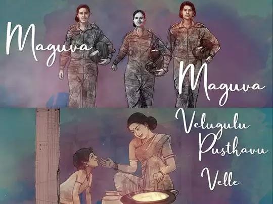 Maguva Maguva Song Lyrics From Pawan Kalyans Vakeel Saab Movie