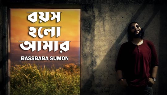 Boyosh Holo Amar Lyrics by Bassbaba Sumon Bengali Song
