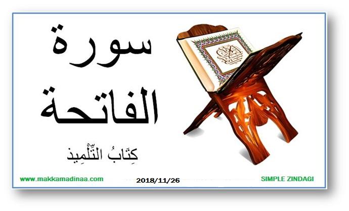 surah al fatiha arabic  al fatiha in arabic  surah fatiha english  surah fatiha arabic text  al fatihah meaning  surah fatiha english translation pdf  surah fatiha mp3  surah fatiha benefits