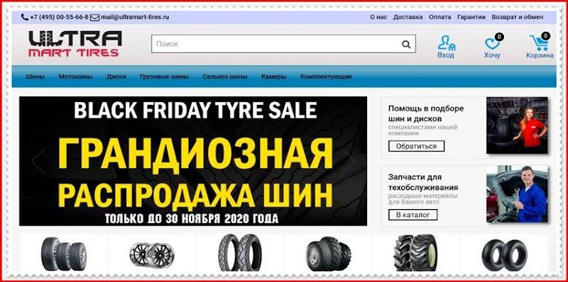 Мошеннический сайт ultramart-tires.ru – Отзывы о магазине, развод! Фальшивый магазин