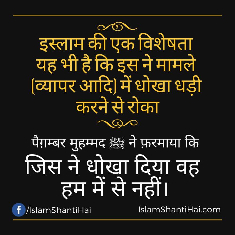 Islam ki ek Visheshta yah bhi hai ke isne vyapar me dhokhadhadi karne se roka ...