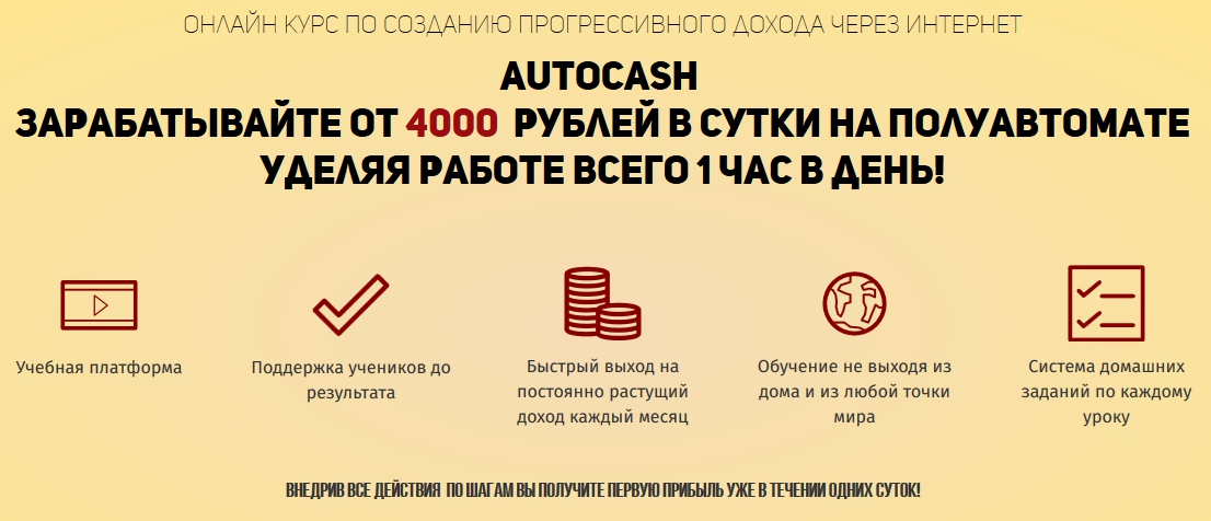заработок в интернете от 4000 рублей в день