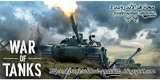 تحميل لعبة حرب الدبابات War of Tanks: pvp Blitz آخر إصدار الأندرويد