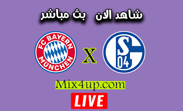نتيجة مباراة بايرن ميونخ وشالكه اليوم بتاريخ 18-09-2020 في الدوري الالماني