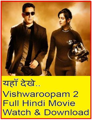Vishwaroopam 2 Full Movie Watch - Download