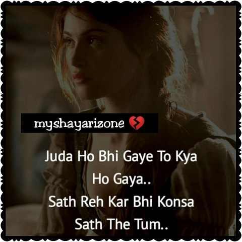 Dard Bhari Breakup Shayari Lines Whatsapp Judaai Status Image Download in Hindi