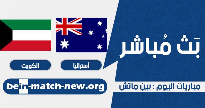 أستراليا والكويت
