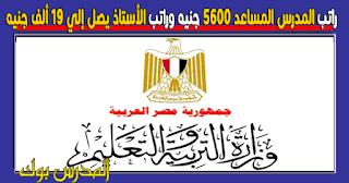 الدكتور محمد كمال راتب المدرس المساعد 5600 جنيه وراتب الأستاذ يصل إلي 19 ألف جنيه