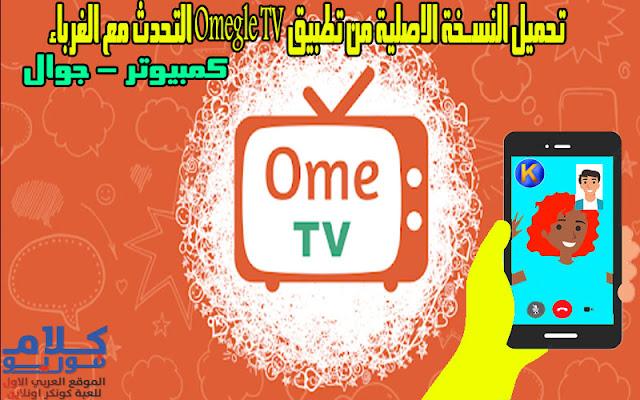 تحميل النسخة الاصلية من تطبيق Omegle TV التحدث مع الغرباء