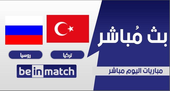 مقابلة تركيا وروسيا اليوم