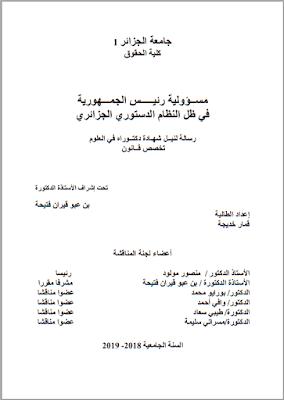 أطروحة دكتوراه: مسؤولية رئيس الجمهورية في ظل النظام الدستوري الجزائري PDF
