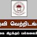 பதவி வெற்றிடங்கள் - இலங்கை கிழக்குப் பல்கலைக்கழகம் | Vacancies - Eastern University of Sri Lanka.