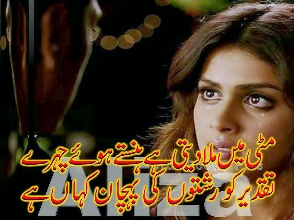 poetry romantic  u0026 lovely   urdu shayari ghazals baby
