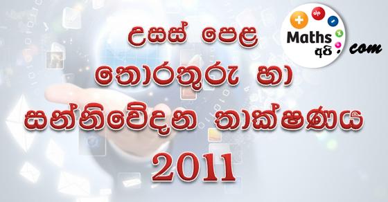 Advanced Level ICT 2011