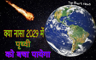 """Kay nasa 2029 me earth Ko bacha payega""""Kay nasa 2029 me earth Ko bacha payega""Asteroid missn""PDC 2019""Asteroid or nasa"""