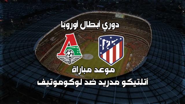 موعد مباراة أتلتيكو مدريد ولوكوموتيف موسكو والقنوات الناقلة